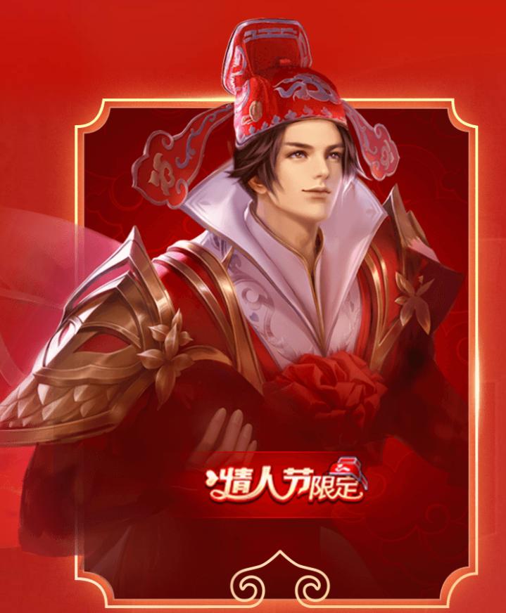 王者荣耀情人节虚假宣传被玩家投诉  消费者协会回应:关注