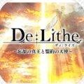 De:Lithe忘却真王与盟约天使