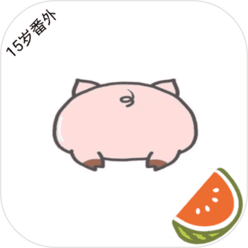 猪猪小红花