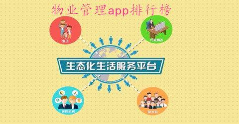 物业管理app排行榜