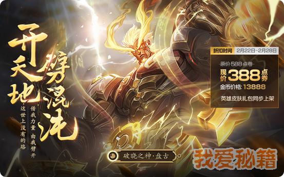 王者荣耀2月19日更新公告-更新时间及内容分享