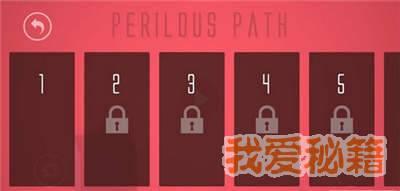 危险路径图1