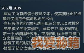 刀塔自走棋2月20日更新内容-tb再次增强