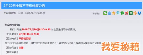 王者荣耀2月20日更新内容一览