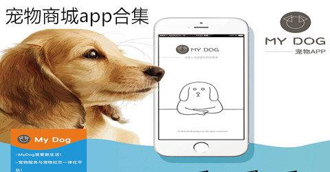 宠物商城app合集