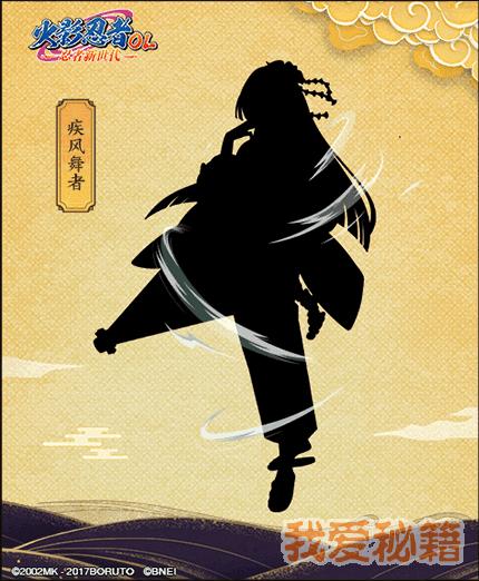 火影忍者OL手游新版本五主时装一览