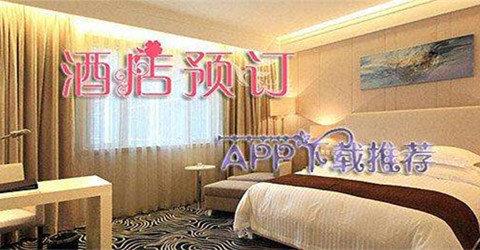 什么app订酒店最便宜