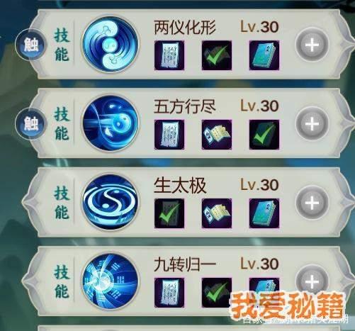 劍網3指尖江湖純陽弟子如何選擇秘籍?