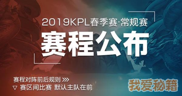 王者荣耀2019KPL春季赛赛程一览