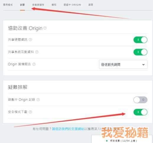 圣歌更新提示46G设置操作讲解[多图]