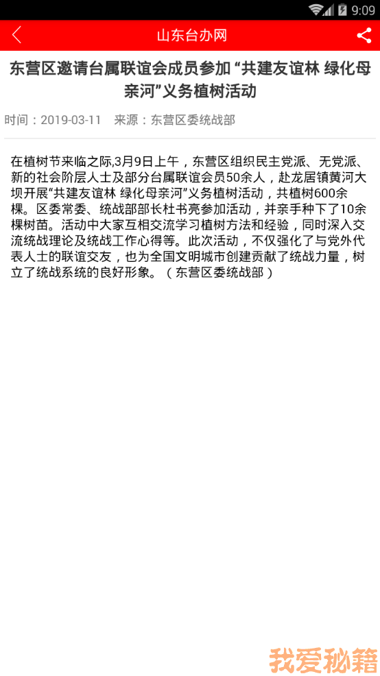 山東臺辦網圖3