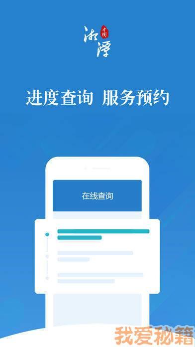湘潭政務服務圖3
