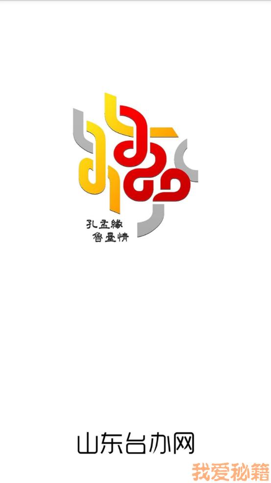 山東臺辦網圖1