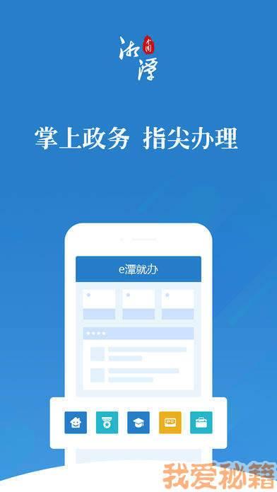 湘潭政務服務圖1