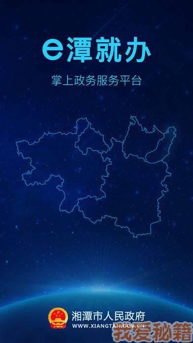 湘潭政務服務圖4