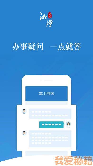 湘潭政務服務圖2