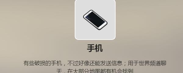 廢土行動手機掉落來源講解-手機獲取途徑介紹[多圖]