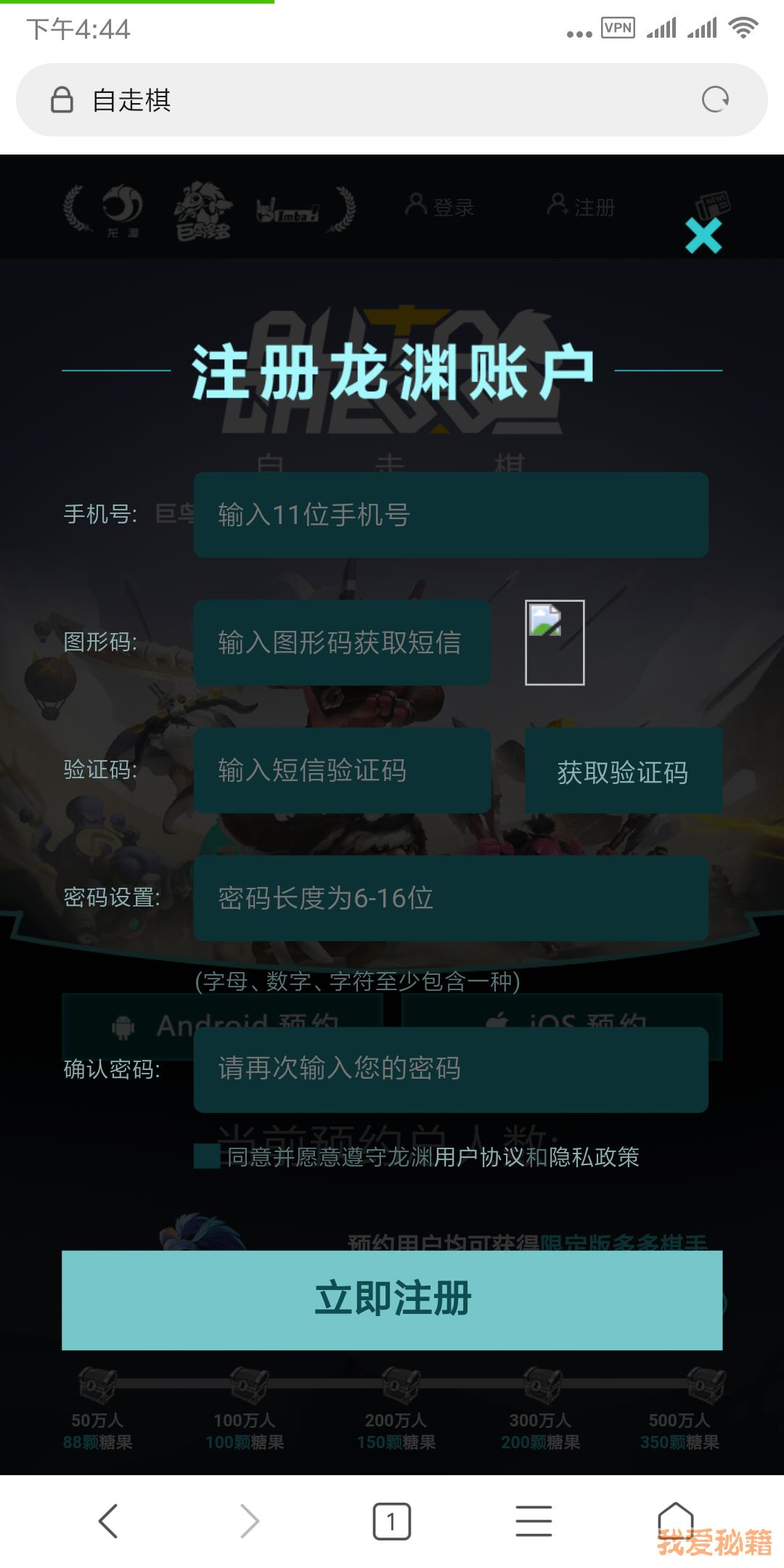 自走棋手游注册龙渊账号图形码无法显示怎么办?