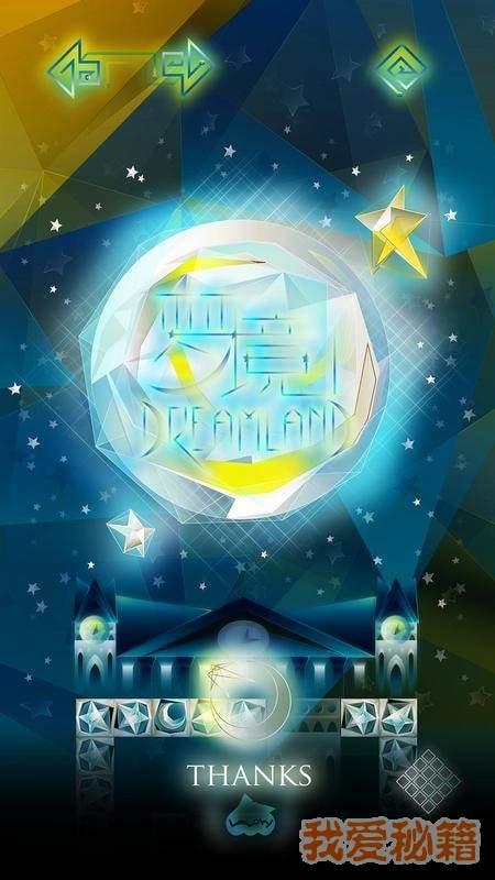 梦境迷失之星图1