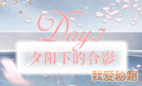 奇迹暖暖夕阳下的合影选择攻略-梦幻甜点3月14日主题搭配分享