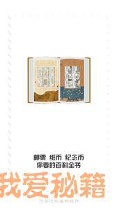集邮乐图1