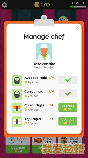 回转寿司店图3