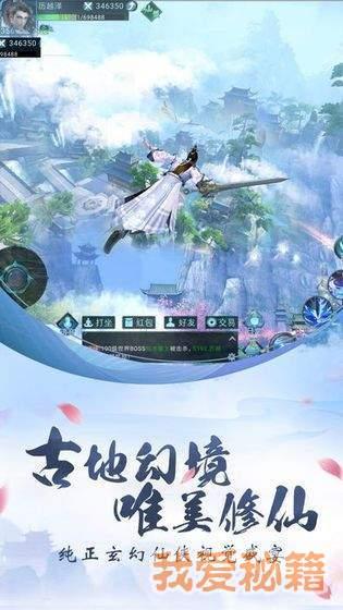 玄元剑仙图4