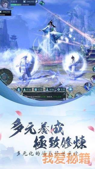 玄元剑仙图2