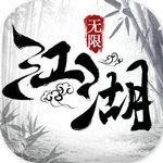 江湖奇侠录无限版