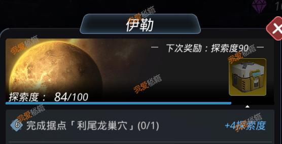 跨越星弧伊勒探索攻略-100%探索度攻略