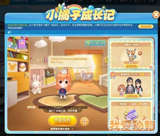 QQ飛車小橘子成長記活動介紹-時間玩法獎勵詳情