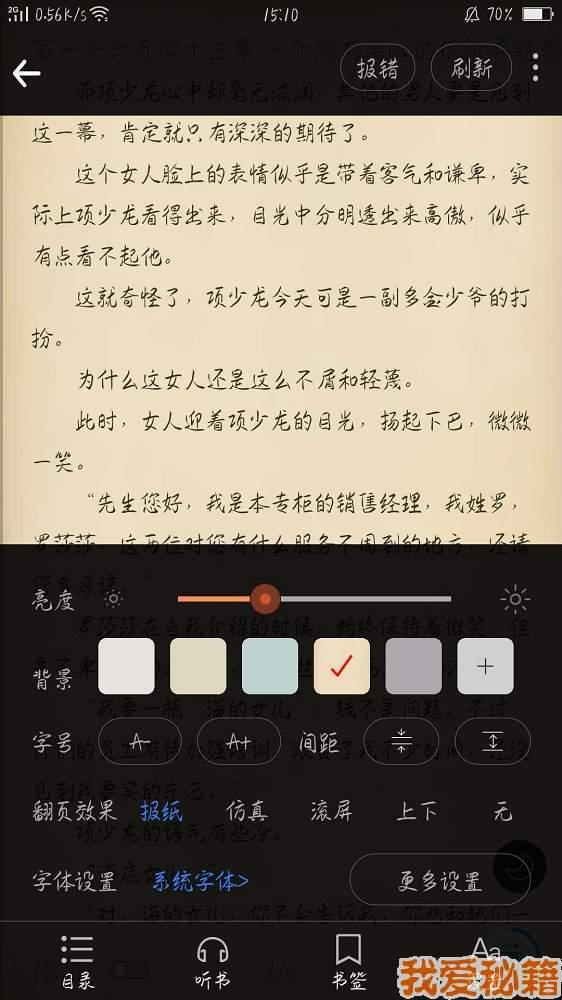 海量小说图4