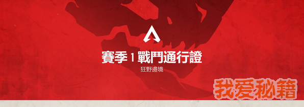 APEX英雄赛季通行证可以不购买吗?有什么影响?