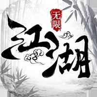 江湖奇侠录-无限版