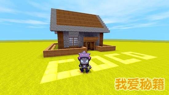 迷你世界简单房子建造教程[多图]