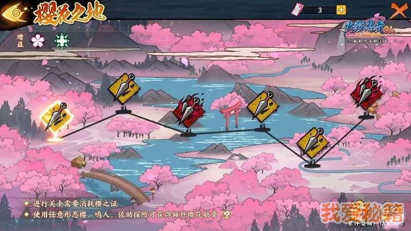 火影忍者OL手游櫻花祭主題活動內容一覽