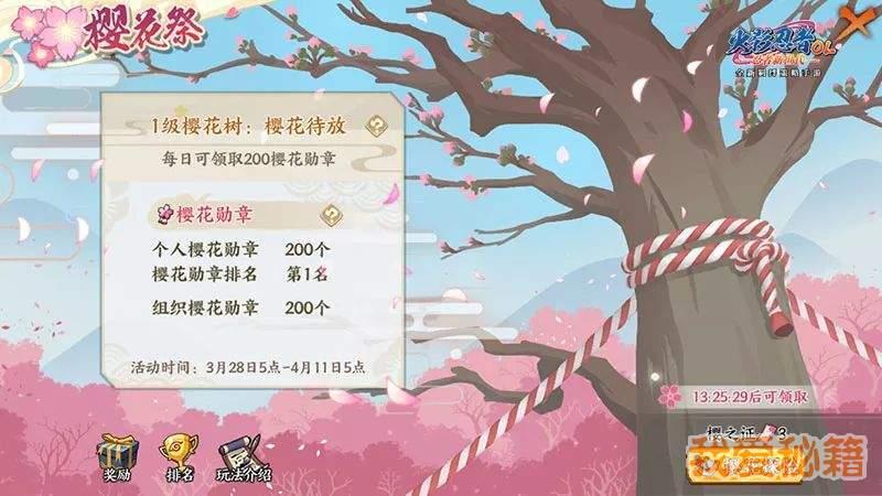 火影忍者OL手游樱花祭主题活动内容一览
