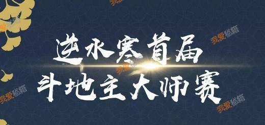 逆水寒首届斗地主大师赛赛程规则和奖励介绍