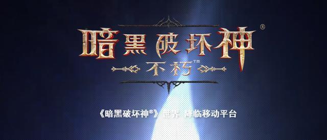《暗黑不朽》早已完工暴雪苦等中國版號 全球同步發售野心畢露