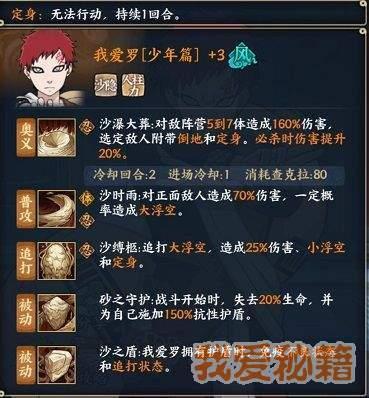 火影忍者OL手游全S忍者解析-S忍者攻略