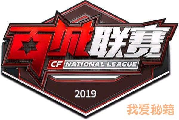 CF2019百城联赛改动规则介绍-COP禁用