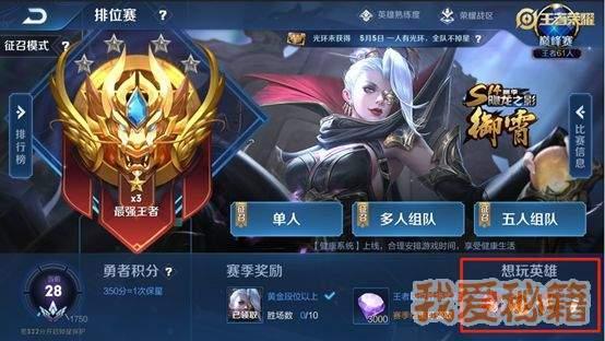 王者荣耀想玩英雄预设功能使用攻略