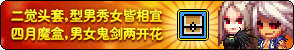 DNF4月23日魔盒更新-男女鬼剑二觉像素头