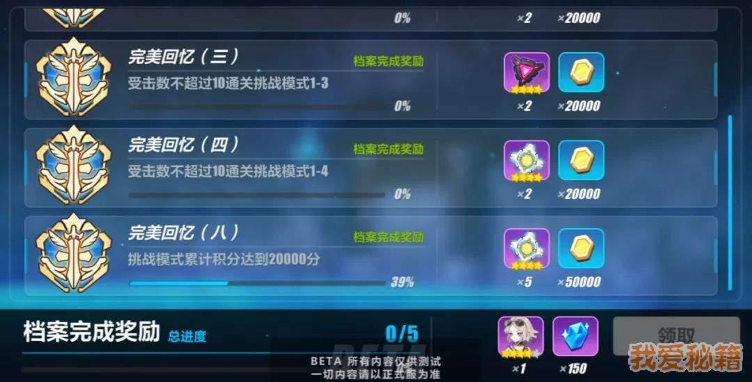 崩坏3新编年史逐梦双星介绍