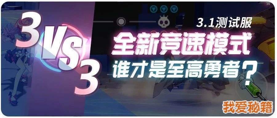 崩坏3的3V3团队竞速怎么玩?3V3团队竞速玩法介绍