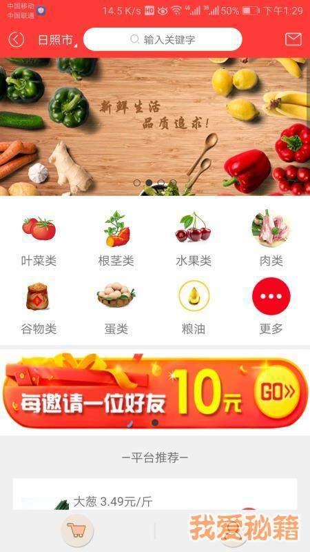 优鲜果蔬图1
