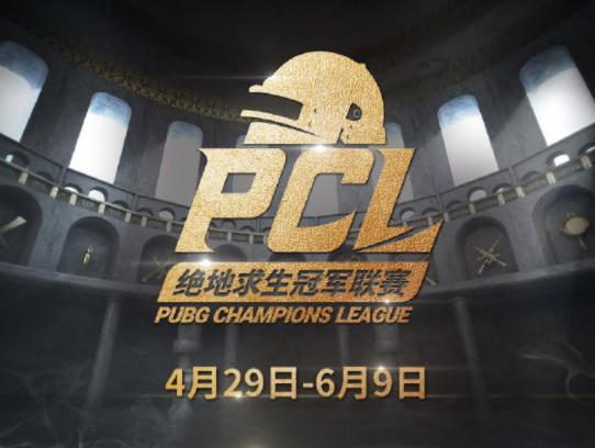 绝地求生PCL冠军联赛参赛战队一览