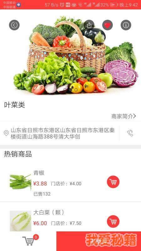 优鲜果蔬图4