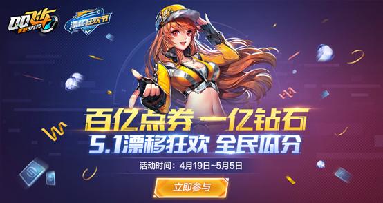 QQ飞车手游5.1漂移狂欢节活动一览