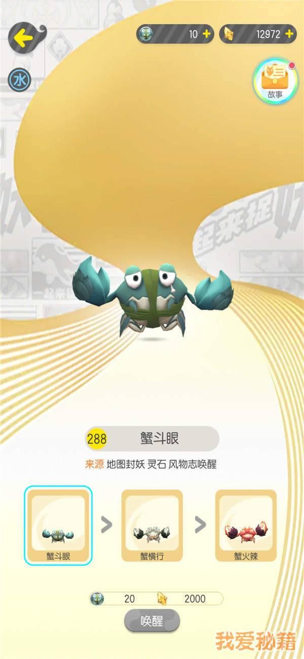 一起来捉妖蟹斗眼玩法攻略-蟹斗眼培养及战斗搭配推荐